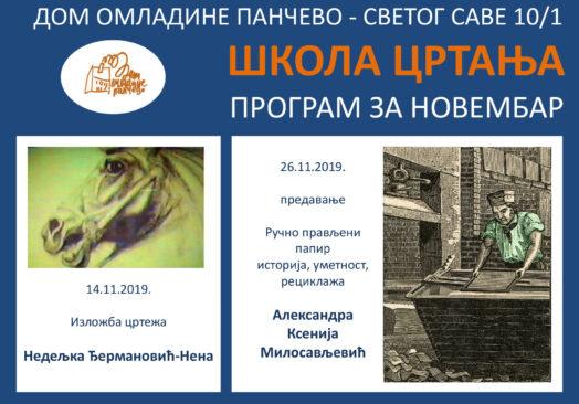 Отварање изложбе цртежа Недељкe Ђермановић –Ненe