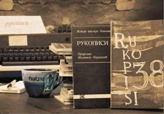 """Конкурс за зборник """"Рукописи 43"""""""